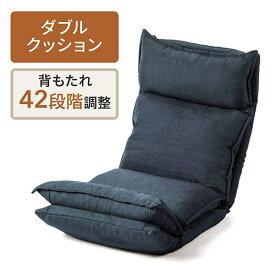 ダブルクッション座椅子(42段階リクライニング・日本製ギア・頭部・脚部14段階調整・ネイビー) EZ15-SNCF012NV