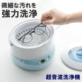 超音波洗浄機(分離式・タイマー機能・アタッチメント・時計・メガネ・アクセサリー) EZ2-CD037