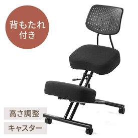 バランスチェア(背もたれ・ガス圧昇降・高さ調整・大人・腰痛対策・姿勢矯正・キャスター付き) EZ15-SNCH018