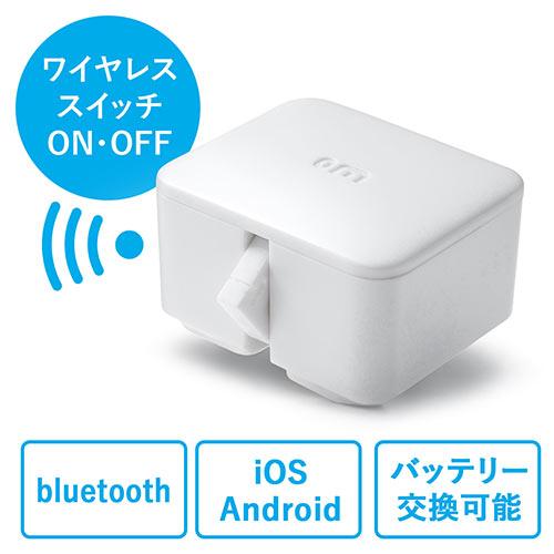 SwitchBot(ワイヤレススイッチロボット・壁電気スイッチ操作・アプリ連携・ホワイト) EZ4-RC005W