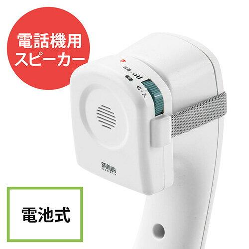 電話機用スピーカー(音量増幅・電話拡声器・ゴムバンド取付) EZ4-SP078