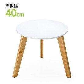コーヒーテーブル 丸 木製 白 軽量 インテリア おしゃれ カフェ ロータイプ デスク 高さ35cm EEX-SDK03