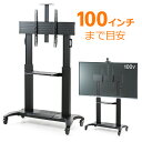 テレビスタンド キャスター 移動式 大型 電子黒板 業務用 高さ調整 棚板付 60から100インチ対応 安定性 EEX-TVS013