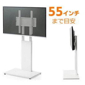テレビスタンド 壁寄せ 置き型 薄型 ロータイプ 32から55インチ対応 VESA ホワイト EEX-TVS014WH