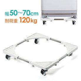 洗濯機置台 120kg キャスター ストッパー付き 移動 頑丈 丈夫 底上げ かさ上げ 台車 伸縮 白 ホワイト EEX-WMS01W