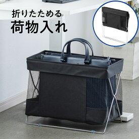 収納ボックス(折りたたみ・かご・カバン入れ・机下収納・布・ブラック) EZ2-CB014BK