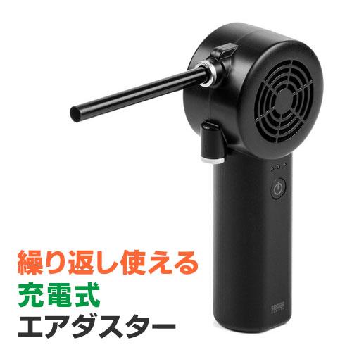 電動エアダスター(充電式・2段階風量調整・逆さ対応・ガス不使用・ノズル付き) EZ2-CD036