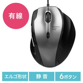 静音マウス(有線・エルゴノミクス・人間工学・中型・6ボタン・DPI切替・ガンメタリック) EZ4-MA111GM