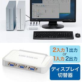 ディスプレイ切替機(2回路・VGA切替器)