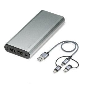 モバイルバッテリー 大容量 10000mAh アルミ筐体  マルチケーブル付属 PSE適合 EZ7-BTL039LCM【ネコポス対応】