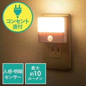【割引クーポン配布中〜4/16 01:59まで】LEDセンサーライト 人感センサー AC電源 屋内用 薄型 小型 ナイトライト 800-LED026