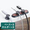 ケーブルホルダー(マグネットホルダー3個入り・マグネットベース・両面テープ貼り付け・ケーブル落下防止・フラット…
