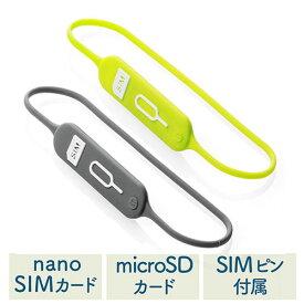 SIMカードホルダー(nanoSIMカード・microSD収納・SIMピン・2色セット・2個入り・シリコン製) EZ2-CA041【ネコポス対応】