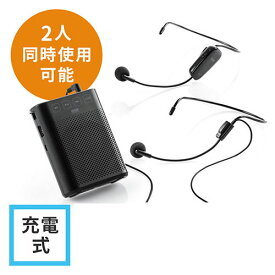 拡声器 ワイヤレス 10W 2人同時使用 音楽同時再生 イベント 選挙 400-SP079