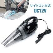車用ハンディ—クリーナー(シガーソケット・12V専用タイプ) EEX-CD017