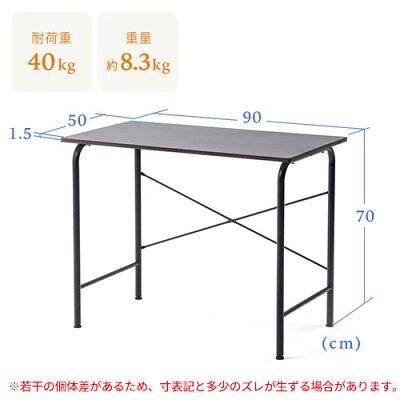 デスク(平机・パソコン・ワーク・シンプル・コンパクト・木製・ブラウン・幅90cm・奥行き50cm)_EEX-DK03BR