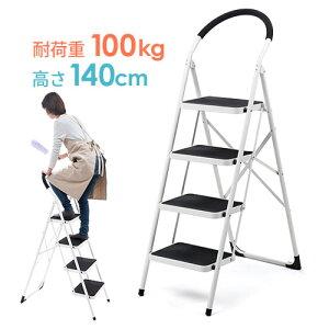 脚立 4段 折りたたみ ステップチェア 踏み台 持ち運び 椅子 家庭用 おしゃれ EEX-KYA4