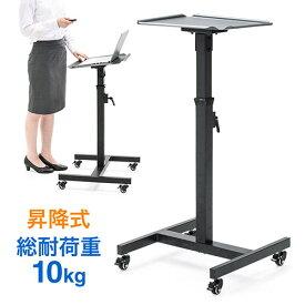 サイドテーブル キャスター スタンド 昇降式 スチール 置台 講演 プロジェクター 移動 角度 EEX-PRJS02