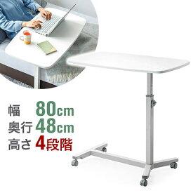 ベッドテーブル キャスター 介護 病院 高さ調節 68〜86サイド デスク EEX-SDK01