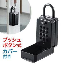 キーボックス 屋外 プッシュボタン式 南京錠 防犯 盗難防止 カギ収納 EEX-SLPL959