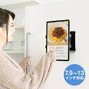 iPad タブレット冷蔵庫貼り付けホルダー 7.9〜13インチ対応 マグネット ホワイトボード取り付け 360度回転 100-LATAB012