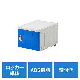 プラスチックロッカー 幅38.2cm 奥行50cm 高さ31cm ABS樹脂 軽量 縦横連結可能 工具不要 簡単組立 ブルー EZ1-LBOX001BL