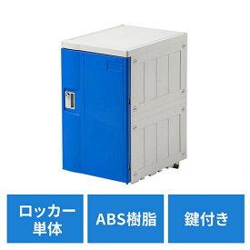 プラスチックロッカー(幅38.2cm・奥行50cm・高さ62cm・ABS樹脂・軽量・縦横連結可能・工具不要・簡単組立・ブルー) EZ1-LBOX003BL