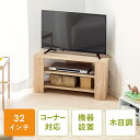 テレビ台 コーナー テレビボード ラック テレビボード 32型W80cm ライトブラウン EZ1-TV007LM