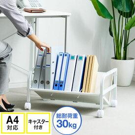 ファイルワゴン 書棚 1段キャスター付 A4対応 デスク下収納 斜め棚 EZ1-WG005W