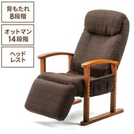 高座椅子(リクライニング・安楽椅子・ハイバック・オットマン内蔵・角度調整・ヘッドレスト・サイドポケット付き・ブラウン) EZ15-SNCH025