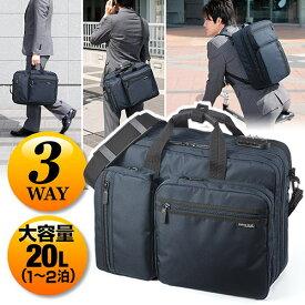 ビジネスバッグ(鍵・マチ拡張・3WAY・出張対応1〜2泊・ネイビー) EZ2-BAG048NV