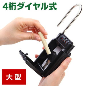 鍵収納BOX(南京錠・ダイヤル式・玄関・保管・受け渡し・大型サイズ) 200-SL027BK