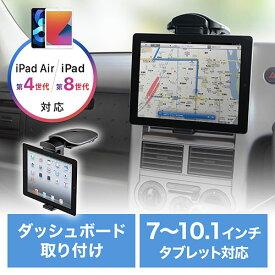 【スーパーSALE! 限定価格】iPad タブレットPC車載ホルダー 200-CAR010