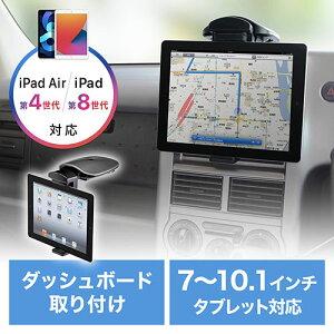 iPad・タブレットPC車載ホルダー EED-CAR010