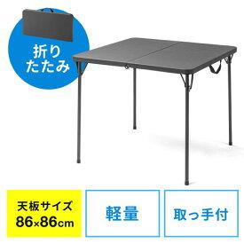 折りたたみテーブル(省スペース・W860mm・D860mm・樹脂天板・簡単組立・持ち運び・取っ手付き・グレー) EZ1-FD013GY