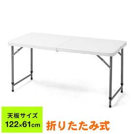 折りたたみテーブル(省スペース・W1220mm・D610mm・樹脂天板・高さ変更・簡単組立・持ち運び・取っ手付き・ホワイト) EZ1-FD015W