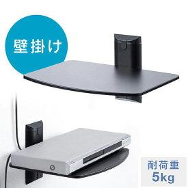 壁掛けラック 棚 AV チューナー STB プレーヤー ハードディスク ブルーレイ DVD スピーカー 設置棚 100-LASH01BK