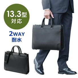 ビジネスバッグ(耐水加工・2WAY・ショルダーベルト付・A4対応) 200-BAG110WP