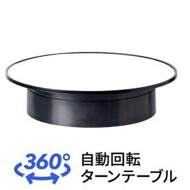 ターンテーブル(360度回転台・電動ターンテーブル・フィギュア・展示台・電池式/microUSB給電対応) EZ2-DG018