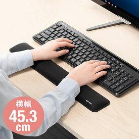 リストレスト(フルキーボード用・手首・腱鞘炎防止・疲労軽減・クッション・幅45.3cm) EZ2-TOK016BK