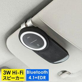 車載Bluetoothスピーカー ハンズフリー 通話 音楽対応 Bluetooth4.1 高音質 3W 400-BTCAR003