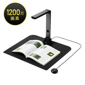 スタンドスキャナー USB書画カメラ A3対応 オートフォーカス1200万画素タイプ Zoom PDF 対応 テレワーク 400-CAM069