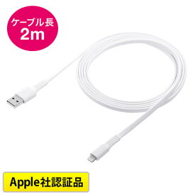 ライトニングケーブル(Apple MFi認証品・フラットケーブル・充電・同期・Lightning・2m・ホワイト) EZ5-IPLM026W【ネコポス対応】