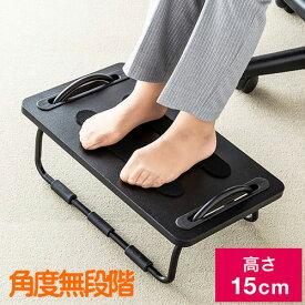 フットレスト(足置き・足かけ・オフィス・エルゴノミクス・無段階角度調節・高さ15cm) EZ1-FR020