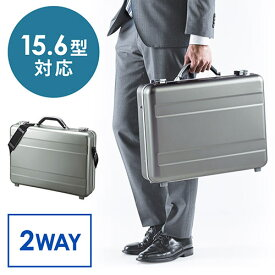 アタッシュケース アルミケース 通勤 A4 パソコン収納対応 スタイリッシュ ガンメタ 200-BAG155GM