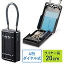 鍵収納ボックス(キーボックス・ダイヤル式・大型サイズ・ワイヤー式・ワイヤー長20cm・盗難防止) EZ2-SL065BK