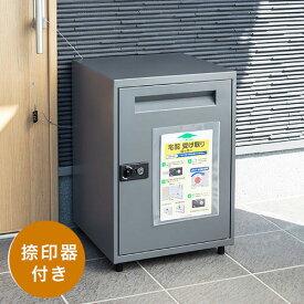 宅配ボックス ロッカータイプ 印鑑捺印対応 大容量68L 戸建 住宅用 300-DLBOX016