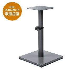 宅配ボックス/EZ3-DLBOX016専用設置台 高さ可動式 300-DLBOX016OP