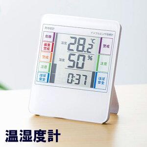 デジタル温湿度計 熱中症 インフルエンザ表示付 時計表示 壁掛け対応 高性能センサー搭載 アラームつき 700-CHE001