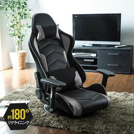 ゲーミング座椅子 あぐら 肘掛け 180度リクライニング 回転 ハイバック クッション バケットシート グレー 150-SNCF005GY